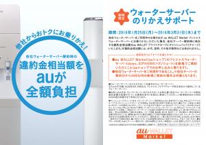 【A4POPヨコ】ウォーターサーバー乗りかえキャンペーン_0125_01