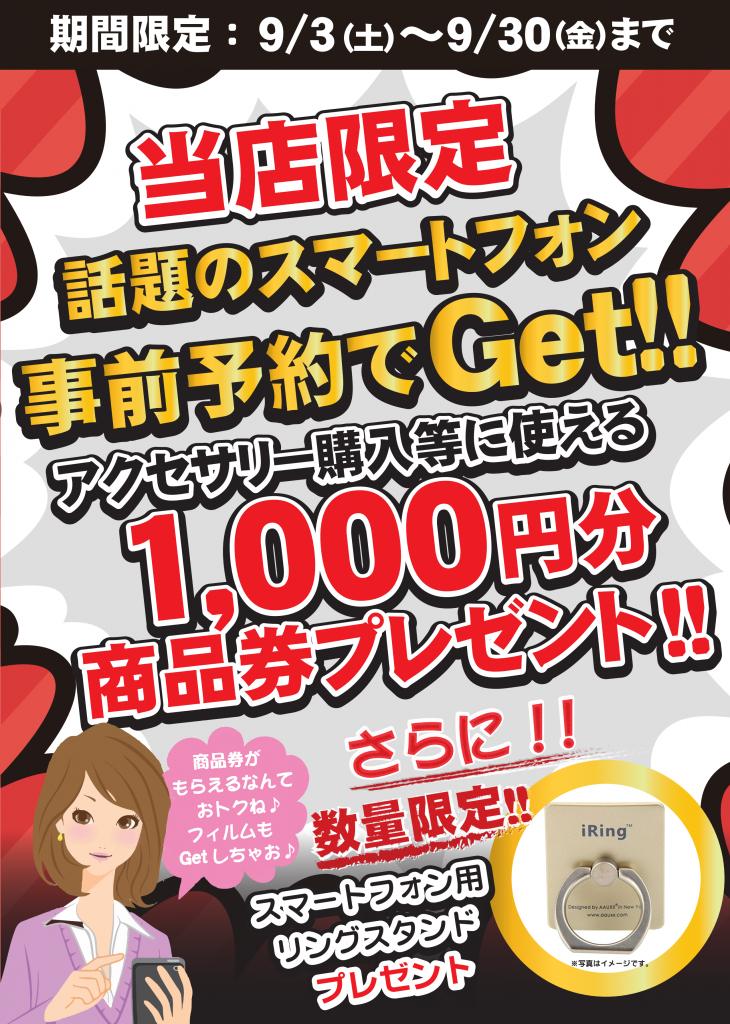 新iPhone予約特典ポスター_01