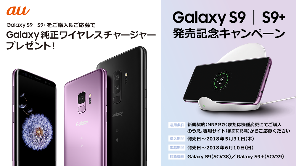 1200×675_GalaxyS9_campaign