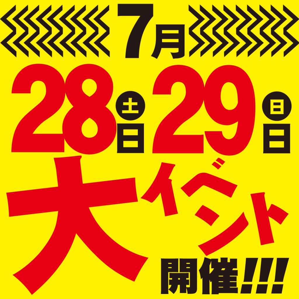 イベント告知0728(FB)