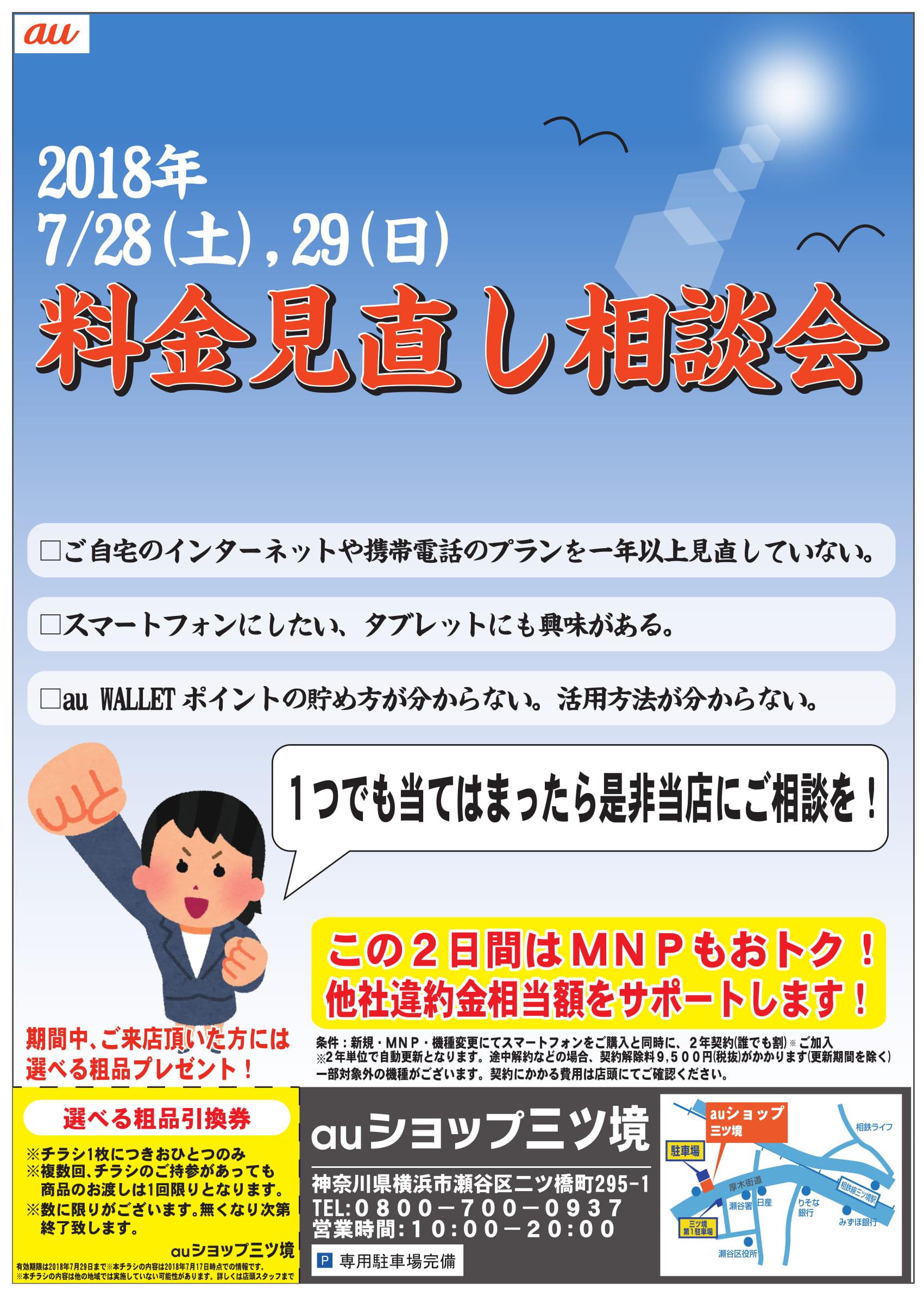 料金相談会チラシ(auショップ三ツ境).compressed (1)-1